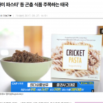 Cricket Pasta Asia Today Korea